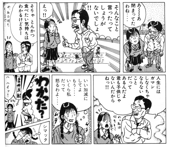 『修羅の図鑑』 『嘆きの天使』より (c)山田花子 青林工藝社