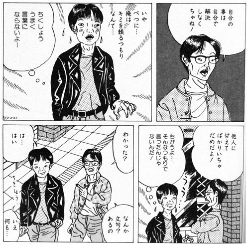 山田花子『さわやかアキラクン』(『嘆きの天使』収録)