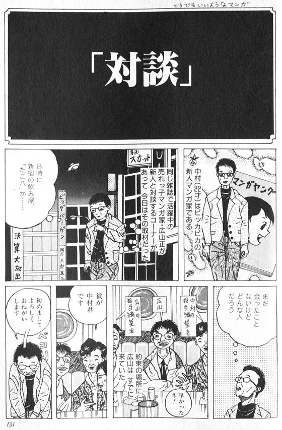 山田花子 「対談」1