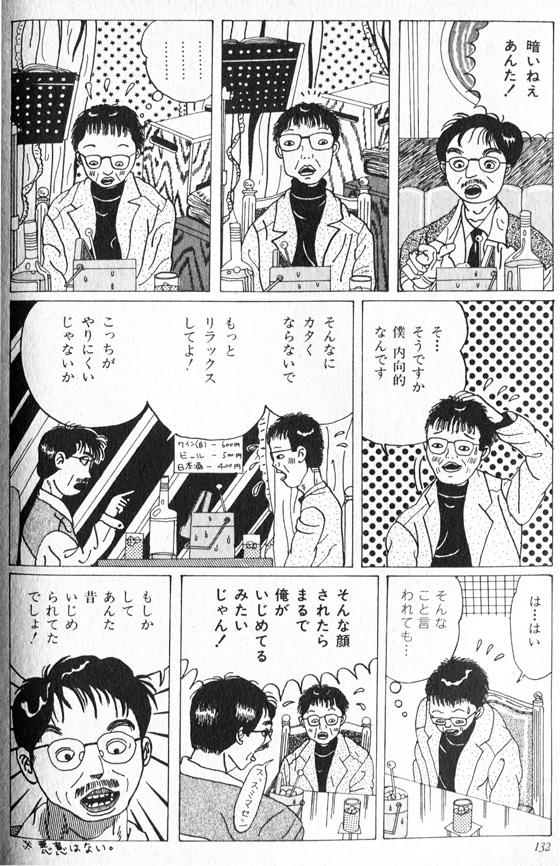 山田花子 「対談」2