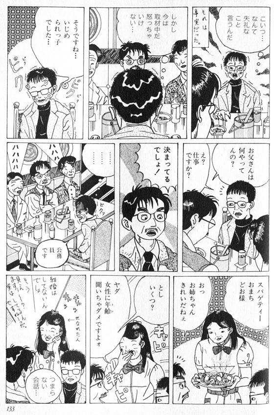 山田花子 「対談」3