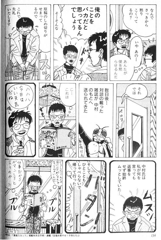 山田花子 「対談」4