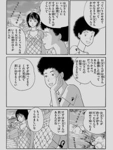 umimachidiary6