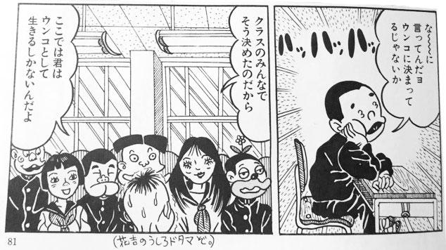 『花咲ける孤独』p.81「ノゾミカナエタマエ」(c)山田花子/青林工藝社
