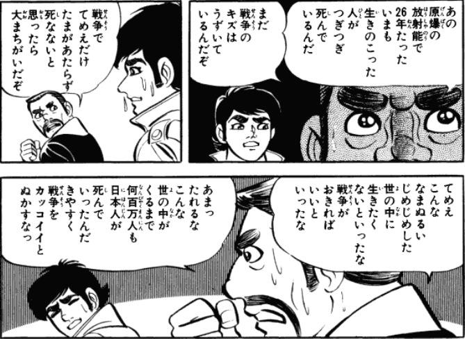 『われら永遠に』平和マンガ作品集『黒い雨にうたれて』より (c)中沢啓治 ぽるぷ出版
