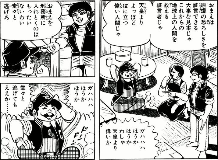 『はだしのゲン』14巻 中公愛蔵版 (c)中沢啓治 中央公論社